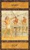 Египетское древнее